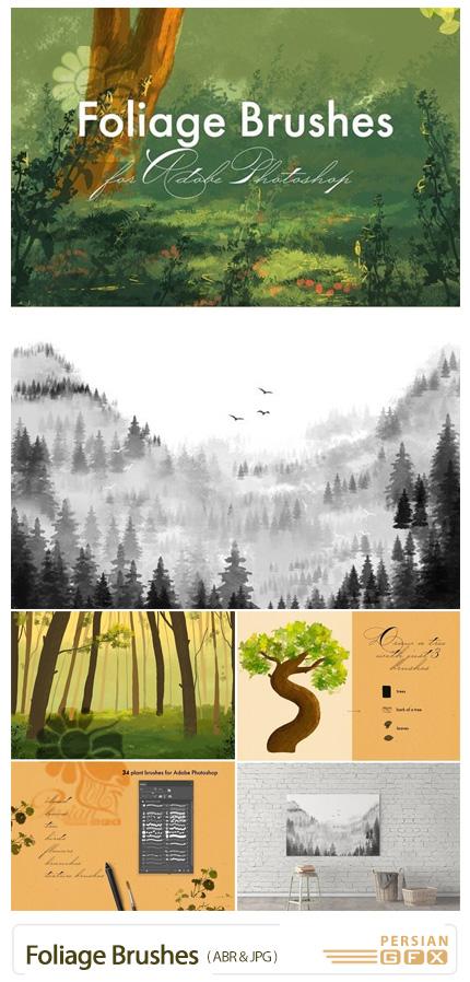 دانلود 34 براش فتوشاپ گیاهان متنوع برای طراحی منظره - Foliage Brushes