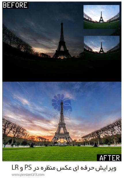 دانلود آموزش ویرایش حرفه ای عکس منظره در فتوشاپ و لایتروم - Tour Eiffel Edit