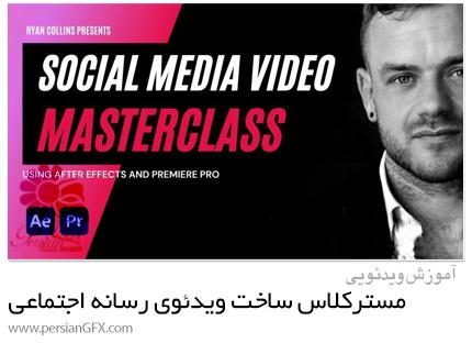 دانلود آموزش مسترکلاس ساخت ویدئوی رسانه اجتماعی در افترافکت و پریمیر پرو - Social Media Video Masterclass