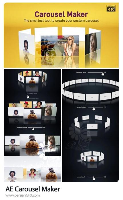 دانلود پروژه افترافکت ساخت اسلاید کاروسل به همراه آموزش ویدئویی - Carousel Maker