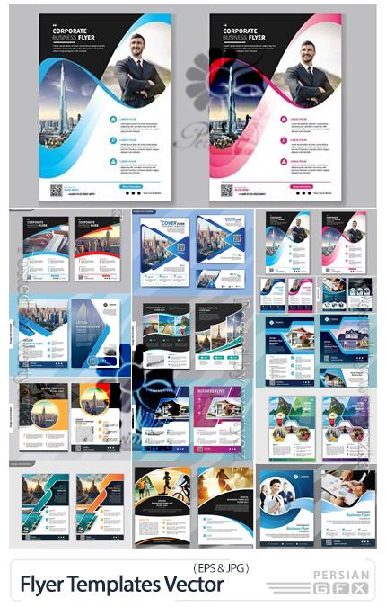 دانلود وکتور طرح های تراکت تبلیغاتی متنوع - Flyer Templates Vector