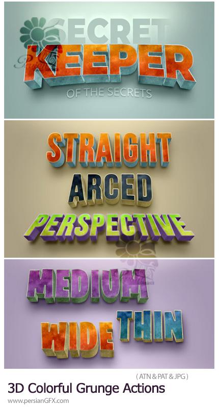 دانلود اکشن فتوشاپ ساخت متن سه بعدی گرانج - 3D Colorful Grunge Actions
