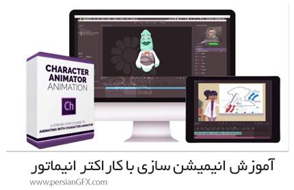 دانلود دوره آموزشی انیمیشن سازی با کاراکتر انیماتور - Character Animator Animation