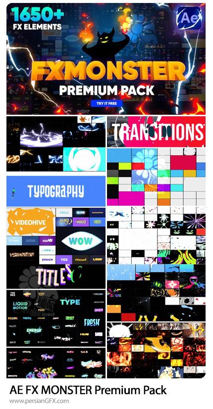 دانلود بیش از 1650 انیمیشن دوبعدی در افترافکت به همراه آموزش ویدئویی - FX MONSTER Premium Pack