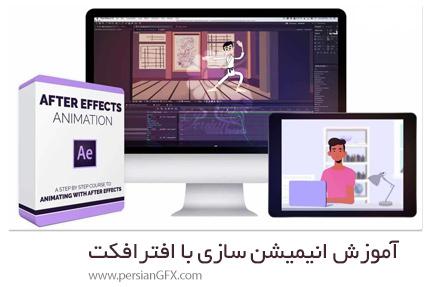 دانلود دوره آموزشی انیمیشن سازی با افترافکت - Character Animator Animation