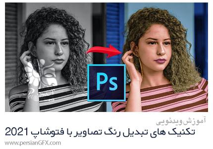 دانلود آموزش تکنیک های تبدیل رنگ تصاویر با استفاده از ادوبی فتوشاپ 2021 - Image Color Conversion Techniques