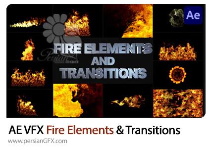 دانلود پروژه افترافکت ترانزیشن جلوه های ویژه شعله آتش به همراه آموزش ویدئویی - VFX Fire Elements And Transitions