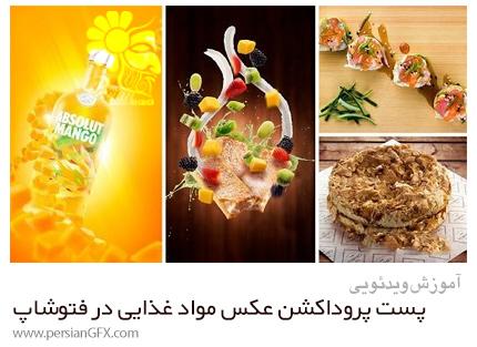 دانلود آموزش پست پروداکشن عکس مواد غذایی در فتوشاپ - Food Photography Postproduction