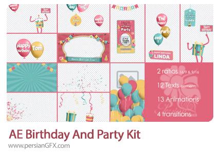 دانلود پروژه افترافکت المان های ساخت کلیپ تولد به همراه آموزش ویدئویی - Birthday And Party Kit
