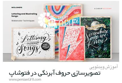 دانلود آموزش تصویرسازی حروف آبرنگی در فتوشاپ - Lettering + Illustrating Songs: Watercolor Techniques
