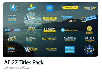 دانلود پک تایتل های آماده مدرن برای افترافکت به همراه آموزش ویدئویی - 27 Titles Pack