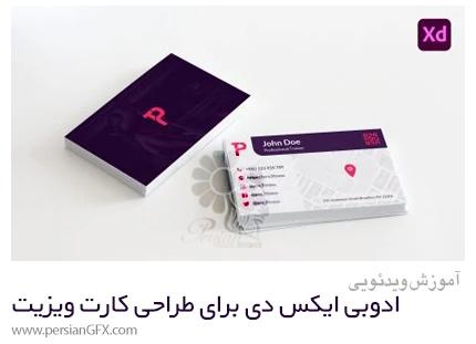دانلود آموزش ادوبی ایکس دی برای طراحی حرفه ای کارت ویزیت - Design Professional Business Cards