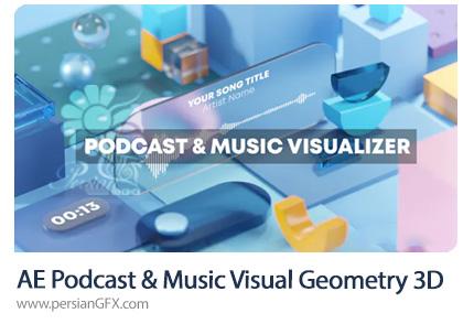 دانلود پروژه افترافکت ویژوالایزر موزیک و پادکست با اشکال سه بعدی به همراه آموزش ویدئویی - Podcast and Music Visual Techno Geometry 3D