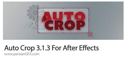 دانلود پلاگین افترافکت اندازه کردن PreCompe با لایه ها - Auto Crop 3.1.3 For After Effects