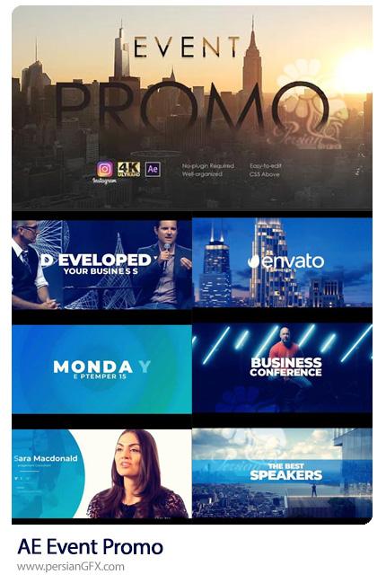 دانلود پروژه افترافکت پرومو ایونت های تجاری به همراه آموزش ویدئویی - Event Promo