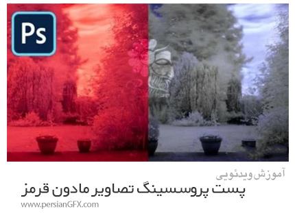 دانلود آموزش پست پروسسینگ تصاویر مادون قرمز در فتوشاپ سی سی 2021 - Infrared RAW Photography Post Processing