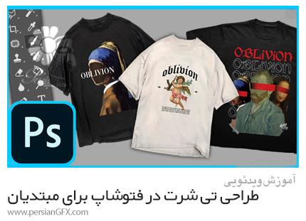 دانلود آموزش طراحی تی شرت در فتوشاپ برای مبتدیان - Learn Shirt Design Photoshop For Beginners