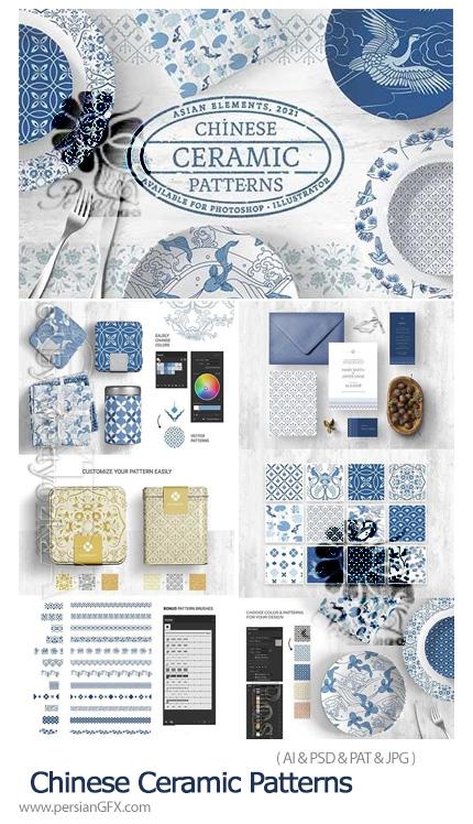 دانلود پترن طرح های چینی سرامیکی - Chinese Ceramic Patterns