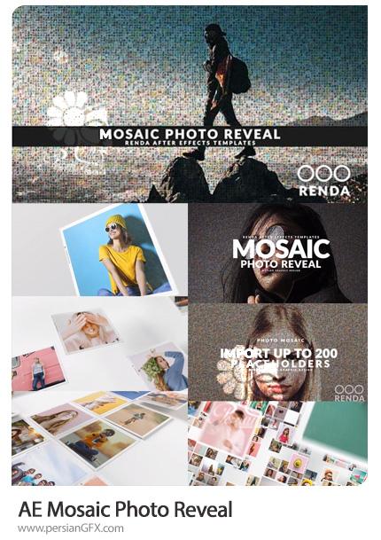 دانلود پروژه افترافکت نمایش تصاویر با افکت موزاییکی به همراه آموزش ویدئویی - Mosaic Photo Reveal