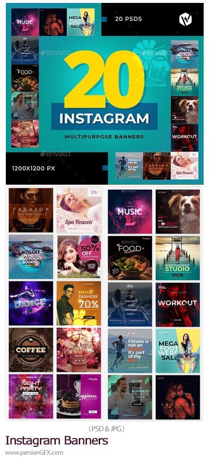دانلود 20 بنر لایه باز تبلیغاتی اینستاگرام - Instagram Banners