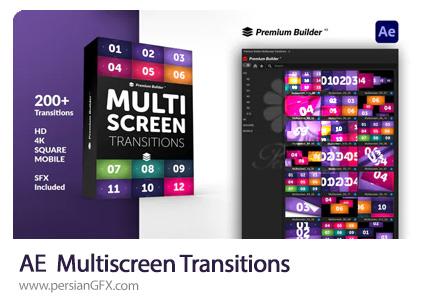 دانلود پروژه افترافکت بیش از 200 ترانزیشن متنوع - Multiscreen Transitions