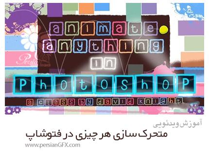 دانلود آموزش متحرک سازی هر چیزی در فتوشاپ - Animate Anything In Photoshop