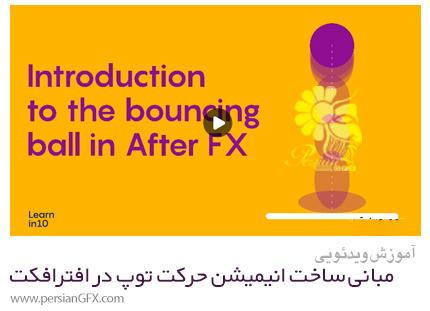 دانلود آموزش مبانی ساخت انیمیشن حرکت توپ در افترافکت - Introduction To The Bouncing Ball