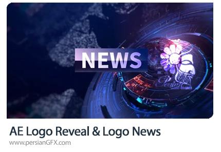 دانلود پروژه افترافکت نمایش لوگو و اینترو خبری به همراه آموزش ویدئویی - Logo Reveal & Logo News
