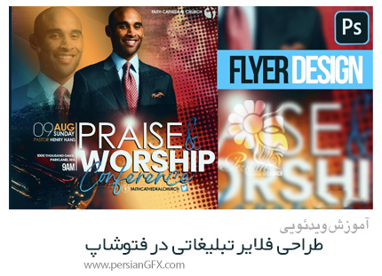 دانلود آموزش طراحی فلایر تبلیغاتی در فتوشاپ - Photoshop Flyer Design