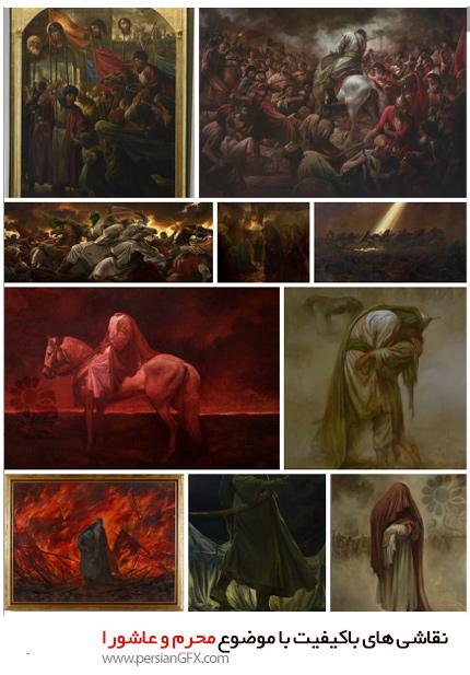 نقاشی های با کیفیت با موضوع محرم و عاشورای حسینی
