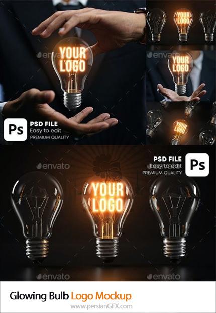 دانلود موکاپ لوگو در لامپ درخشان - Glowing Bulb Logo Mockup Pack