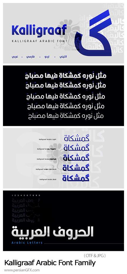 دانلود فونت فارسی، عربی و انگلیسی کالیگراف