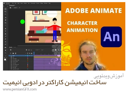 دانلود آموزش ساخت انیمیشن کاراکتر در ادوبی انیمیت - Adobe Animate Create Character Animation