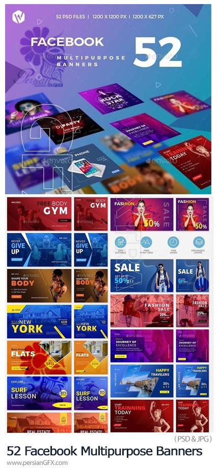 دانلود 52 بنر لایه باز تجاری برای فیسبوک و اینستاگرام - Facebook Multipurpose Banners