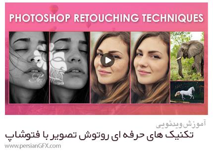 دانلود آموزش تکنیک های حرفه ای روتوش تصویر با فتوشاپ 2021 - Professional Image Retouching Techniques