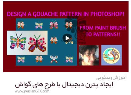 دانلود آموزش ایجاد پترن دیجیتال با طرح های گواش در فتوشاپ - Design A Gouache Pattern In Photoshop