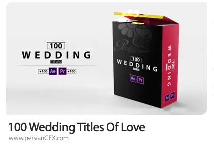 دانلود مجموعه عناوین متحرک عروسی  برای افترافکت و پریمیر به همراه آموزش ویدئویی - 100 Wedding Titles Of Love