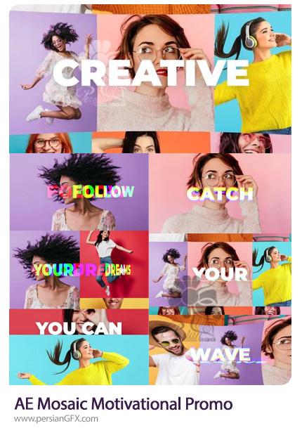دانلود پروژه افترافکت پرومو تبلیغاتی موزاییکی - Mosaic Motivational Promo