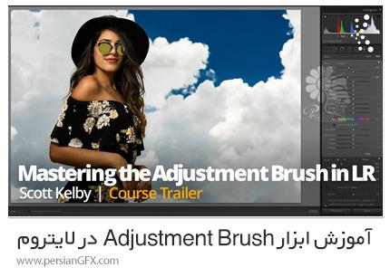 دانلود آموزش مسترکلاس ابزار Adjustment Brush در لایتروم - Mastering The Adjustment Brush Tool