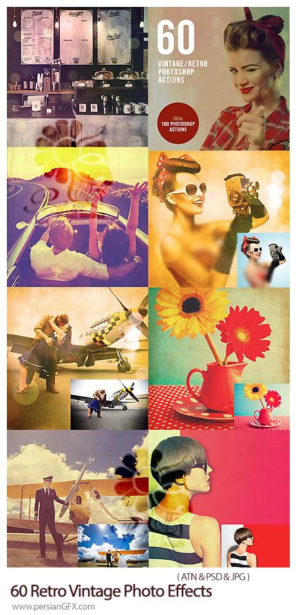 دانلود اکشن فتوشاپ و افکت لایه باز ساخت تصاویر وینتیج - 60 Retro Vintage Photo Effects