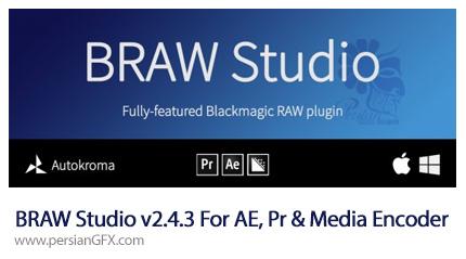 دانلود پلاگین Braw Studio برای وارد کردن ویدیو Blackmagic در پریمیر، افترافکت و مدیا اینکودر - BRAW Studio v2.4.3 For AE, Pr And Media Encoder