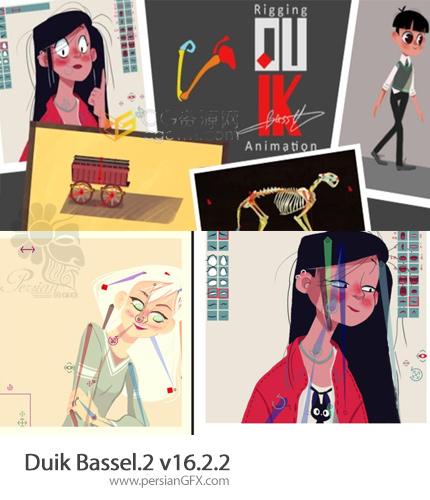 دانلود Duik Bassel 2 v16.2.2 win/mac اسکریپت انیمشن سازی و ریگ بندی دیوک برای افترافکتس