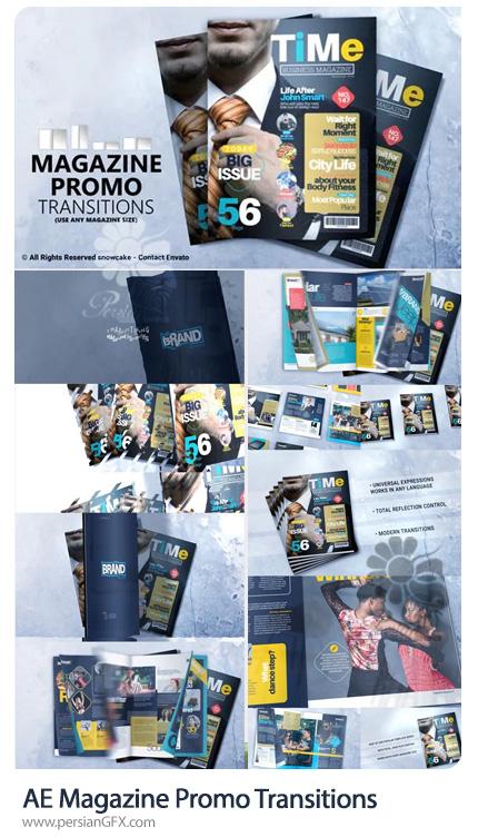 دانلود پروژه افترافکت ترانزیشن و پرومو تبلیغاتی مجله به همراه آموزش ویدئویی - Magazine Promo Transitions