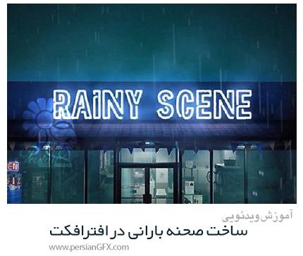 دانلود آموزش ساخت صحنه بارانی با Envato Elements در افترافکت - Create A Rain Scene With Envato Elements
