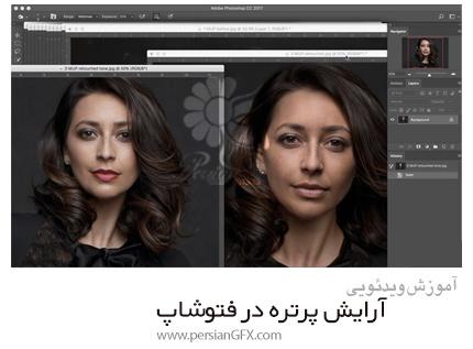 دانلود آموزش آرایش پرتره در فتوشاپ - How to Hack Makeup In Photoshop