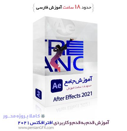 آموزش افترافکتس 2021 از 0 تا 100 به زبان فارسی به همراه فایل های مورد نیاز برای تمرین
