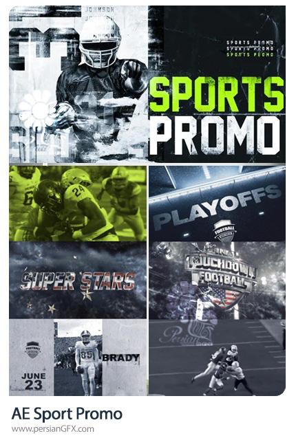دانلود پروژه افترافکت پرومو اسپرت و ورزشی به همراه آموزش ویدئویی - Sport Promo