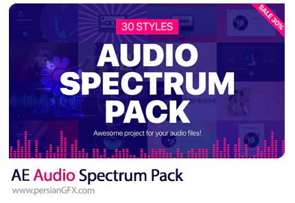 دانلود پروژه افترافکت ویژوالایزر موزیک به همراه آموزش ویدئویی - Audio Spectrum Pack