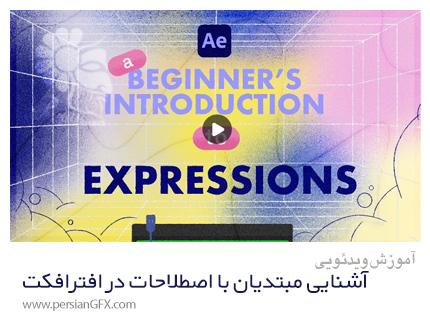 دانلود آموزش آشنایی مبتدیان با اصطلاحات در افترافکت - A Beginners Introduction To After Effects Expressions