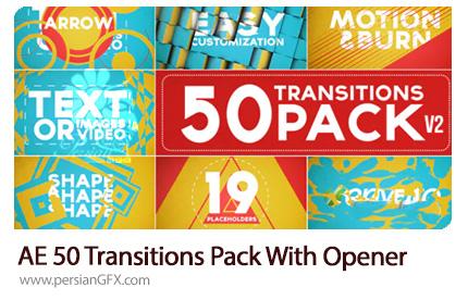 دانلود پروژه افترافکت 50 ترانزیشن به همراه اوپنر به همراه آموزش ویدئویی - Transitions Pack with Opener
